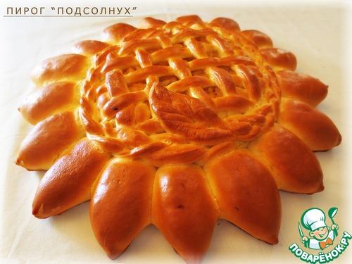 Рецепт пирог подсолнух