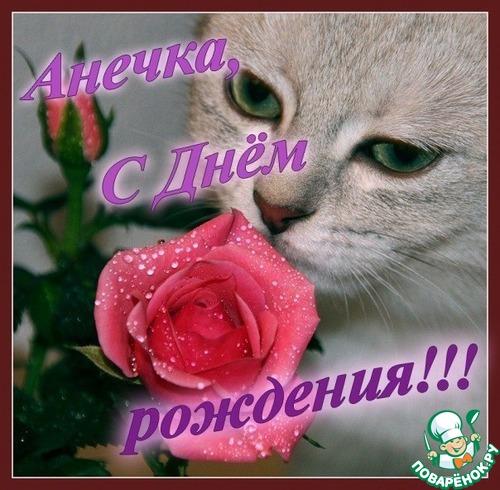 Поздравления тетя аня