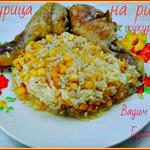 Курица на рисе с кукурузой