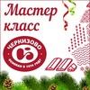 Подарки для участниц новогоднего мастер-класса с Черкизово