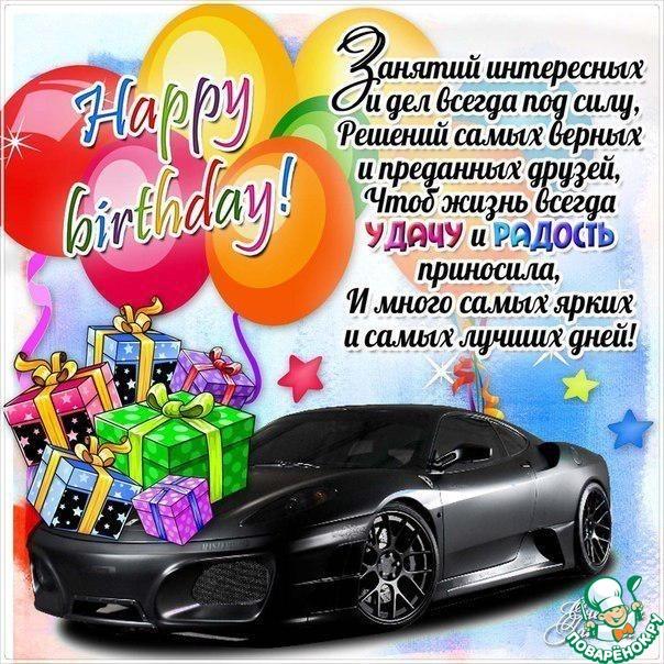 К дню рождения поздравления юноше с