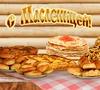 Праздничные блюда на Масленицу с ITLV
