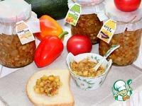 """Закуска из кабачков на зиму """"Юрча"""" ингредиенты"""