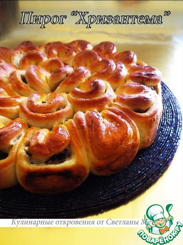 Мясной пирог хризантема рецепт с фото