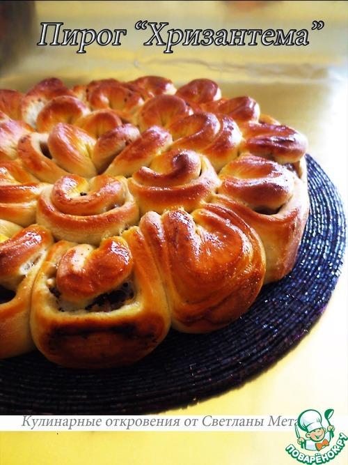 Пирог хризантема рецепт с в мультиварке