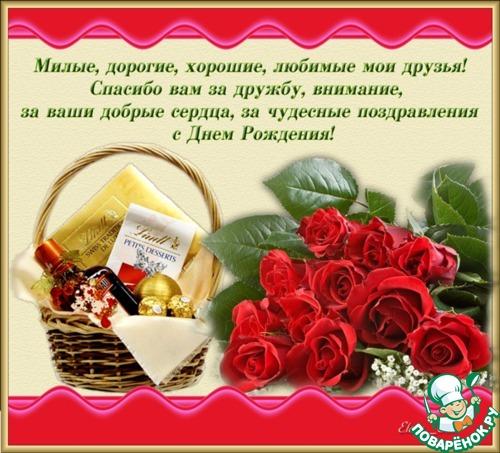 Красивая благодарность за поздравления с днем рождения