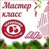 Новогодний мастер-класс с Черкизово