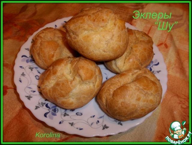Эклеры рецепт с пошагово поваренок