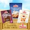 Конкурс рецептов от Haas 7 сладких чудес света
