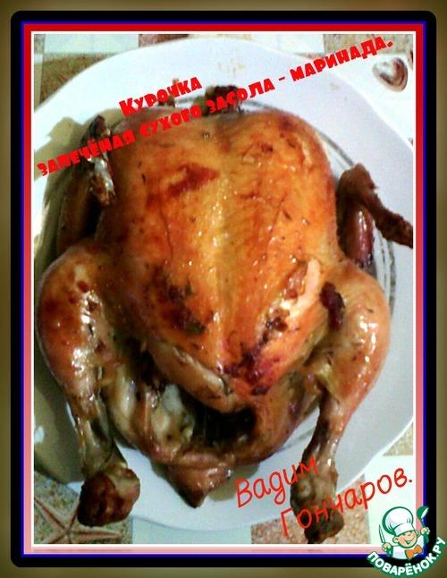 Курица целиком в маринаде