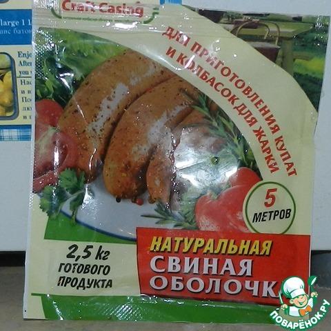 Рецепт приготовления купат куриных