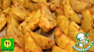 Рецепт: Картофель дольками в духовке