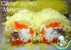 """Салат-рулет """"Мимоза"""""""