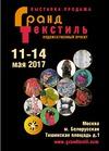 Международная специализированная выставка – продажа «ГРАНД ТЕКСТИЛЬ»