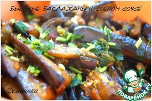 Рецепт: Быстрые баклажаны в соевом соусе