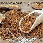 Сушеные баклажаны с чили и розмарином