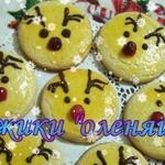 """Новогодние детские коржики """"Оленяшки"""""""