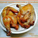 Курица замаринованная и запечённая