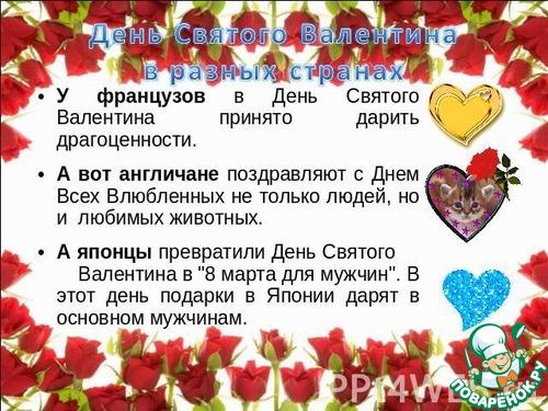 Поздравление на день валентина для детей
