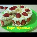 """Летний нежный торт """"Фрезье"""""""