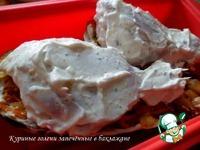 Куриные голени, запечённые в баклажане ингредиенты