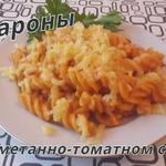 Макароны в сметанно-томатном соусе