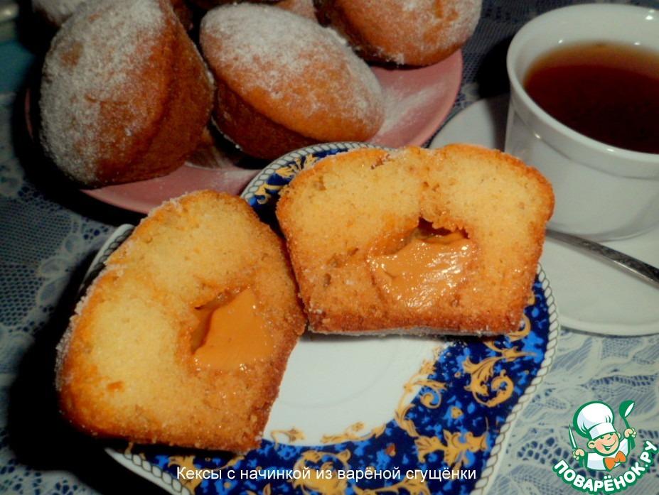 Рецепты домашние кексы с начинкой