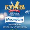 """ВНИМАНИЕ! Чемпионат Мистраль """"Мужчины VS Женщины"""" продлен!"""