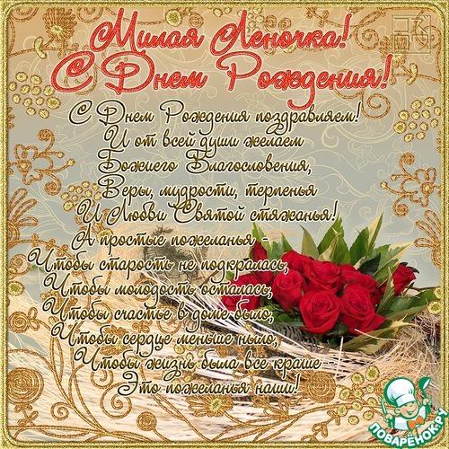 ДОРОГАЯ ЛЕНОЧКА, С ДНЕМ РОЖДЕНИЯ!: Группа Дни Рождения Поварят