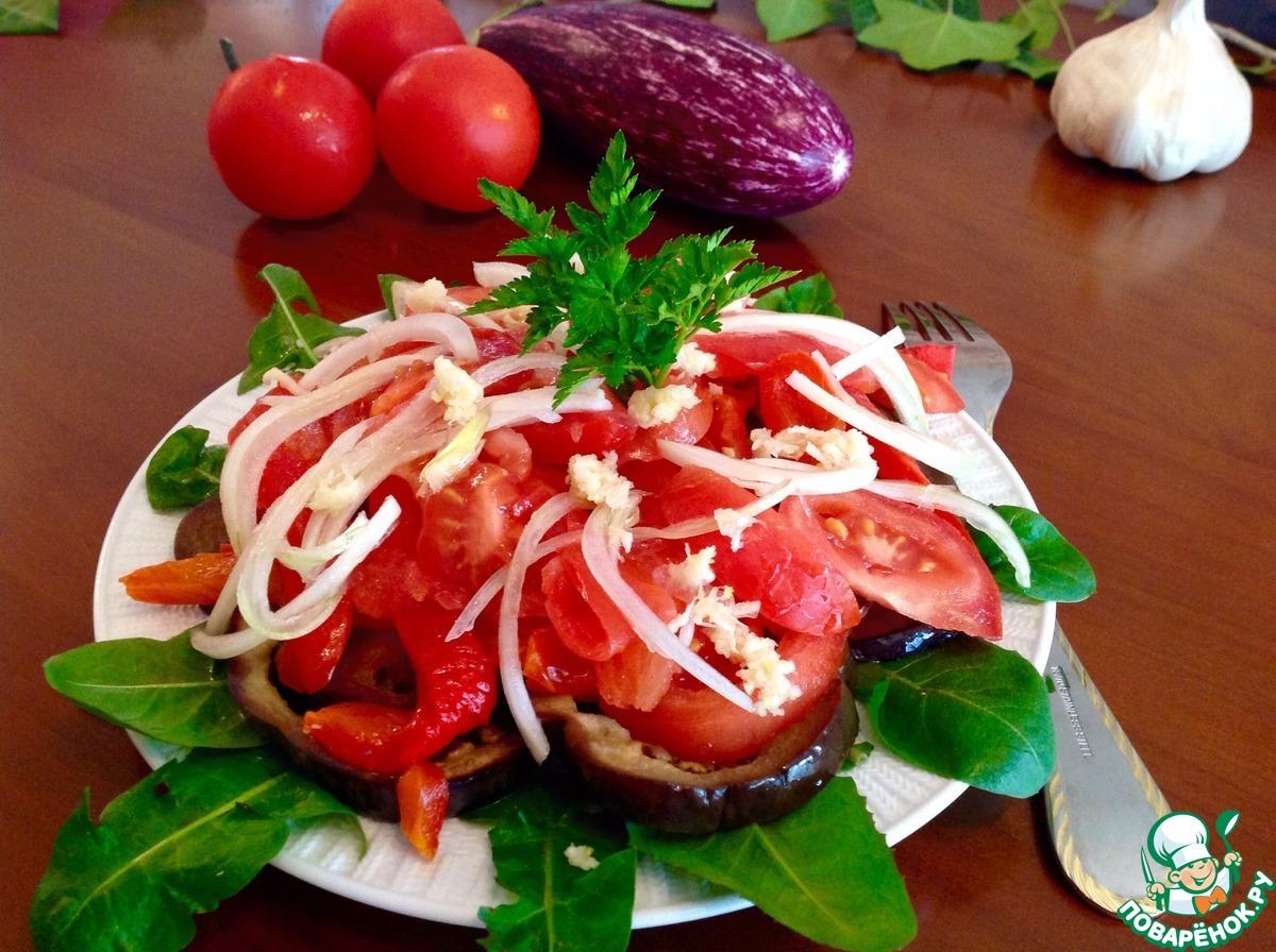 Салат из баклажанов с помидорами и чесноком с