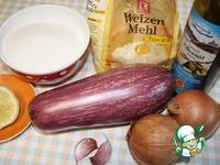Закуска из баклажанов ингредиенты