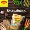 """Конкурс """"Рецепты для Рассольника"""""""