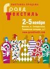 10-я Международная специализированная выставка – продажа «ГРАНД ТЕКСТИЛЬ»