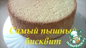 Рецепт: Очень пышный бисквит