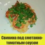 Свинина под сметанно-томатным соусом