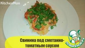 Рецепт: Свинина под сметанно-томатным соусом