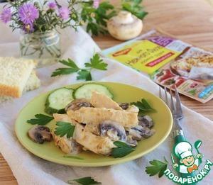 Рецепт: Куриная грудка в грибном соусе
