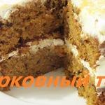 Простой морковный торт