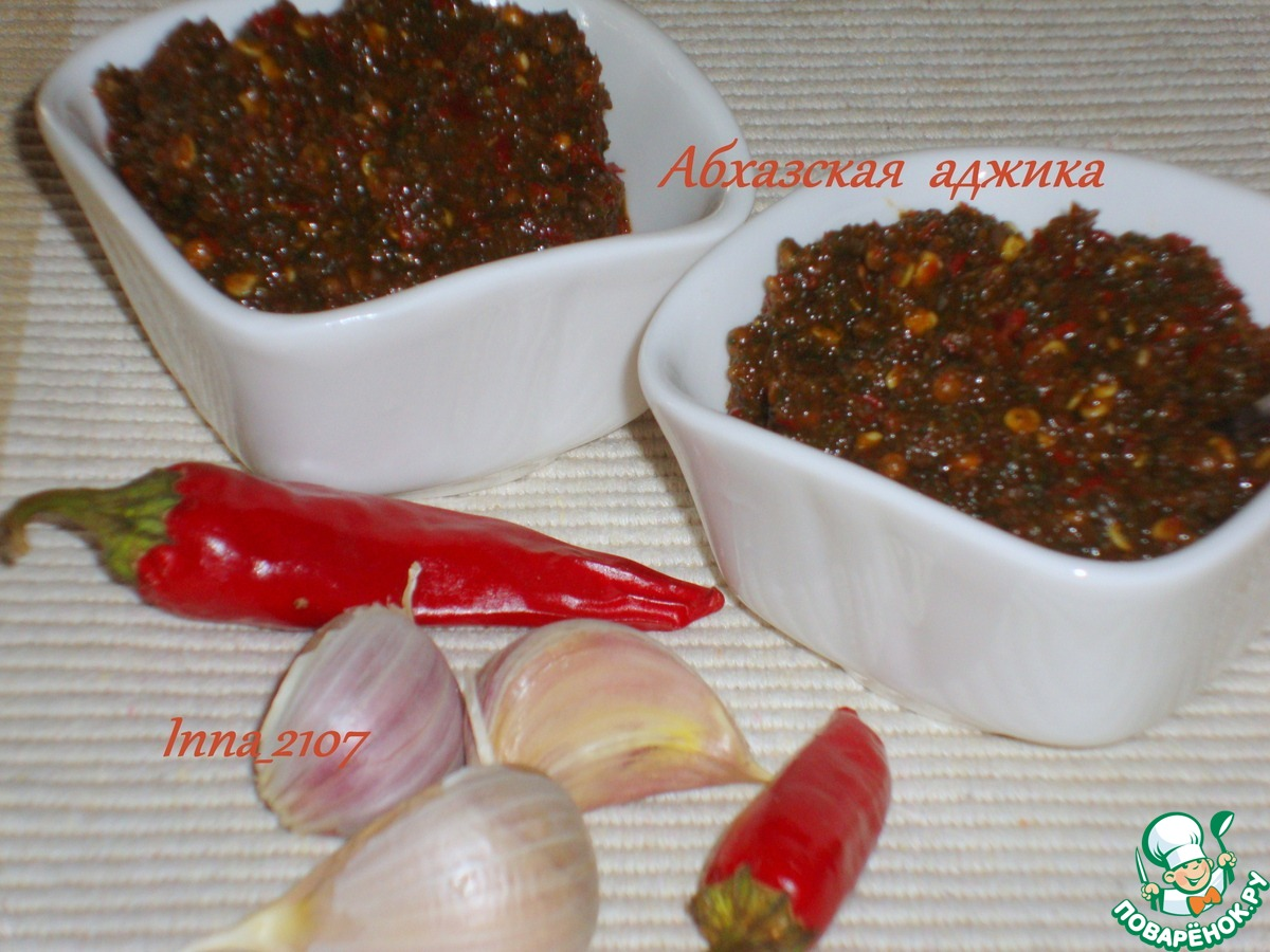Рецепты настоящей абхазской аджики