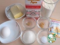 Булочки пряные с тыквенным кремом ингредиенты