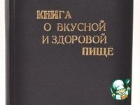 Книга о вкусной и здоровой пище (1939 год)