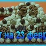 "Торт ""23 Февраля"""