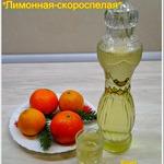 """Настойка лимонная """"Скороспелая"""""""