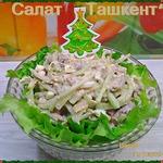 """Салат """"Ташкент"""""""