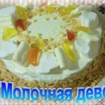 """Торт """"Молочная девочка"""" с фруктами"""