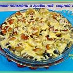 Жареные пельмени и грибы под сыром
