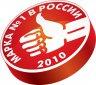 Ежегодная премия народного доверия МАРКА № 1 В РОССИИ 2010