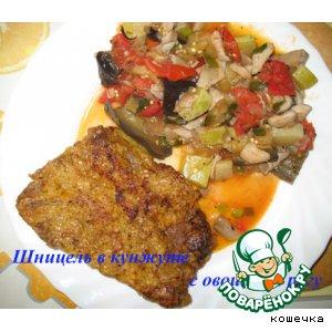 Простой рецепт с фото Шницель в кунжуте с овощным рагу