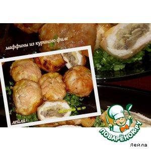 Рецепт Маффины из куриного филе