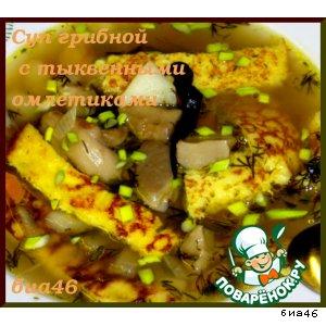 Рецепт Суп грибной с тыквенными омлетиками